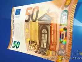 На банкноте в 50 евро появится надпись на кириллице