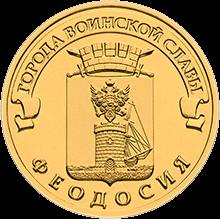 Россия монета 10 рублей Феодосия реверс