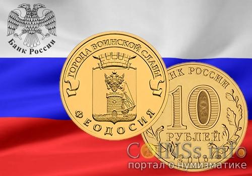Россия монета 10 рублей Феодосия