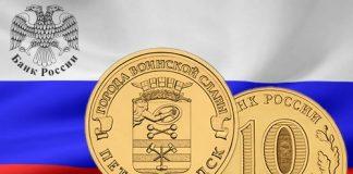 Россия монета 10 рублей Петрозаводск