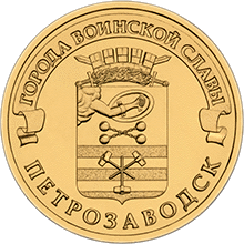 Россия монета 10 рублей Петрозаводск реверс