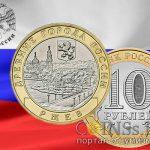 Россия монета 10 рублей Ржев биметалл