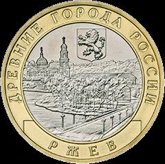 Россия монета 10 рублей Ржев реверс