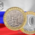 Россия монета 10 рублей Великие Луки биметалл