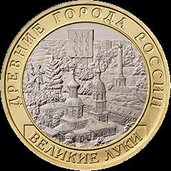 Россия монета 10 рублей Великие Луки реверс
