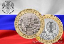 Россия монета 10 рублей Зубцов биметалл