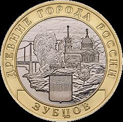 Россия монета 10 рублей Зубцов реверс