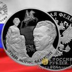 Россия - Памятная монета 25 рублей Творения Этьена Мориса Фальконе
