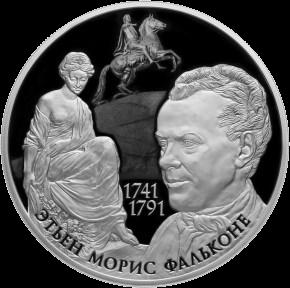 Россия - Памятная монета 25 рублей Творения Этьена Мориса Фальконе реверс