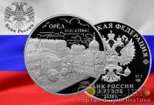 Россия - Памятная монета 3 рубля 450-летие основания г. Орла