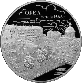 Россия - Памятная монета 3 рубля 450-летие основания г. Орла реверс