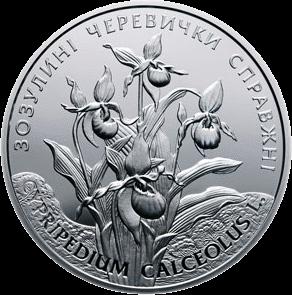 Украина гривна - 10 гривен, Кукушкины башмачки настоящие реверс