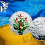 Украина гривна - 2 гривны, Кукушкины башмачки настоящие