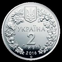 Украина гривна - 2 гривны, Кукушкины башмачки настоящие аверс