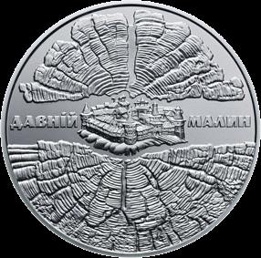 Украина монета 5 гривен Древний Малин реверс