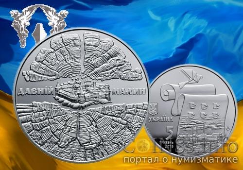 Украина монета 5 гривен Древний Малин