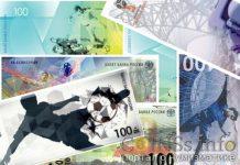 В России планируют выпустить памятную банкноту