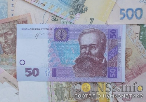 банкноты Украины, украинские банкноты