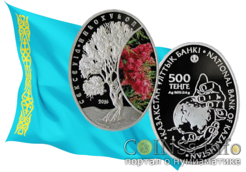 Казахстан монета 500 тенге Саксаул