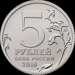 Россия 5 рублей 2016 года аверс