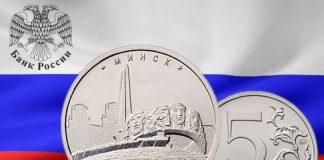 Россия - 5 рублей Курган Славы Минск