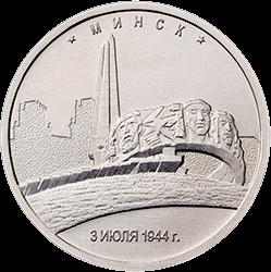 Россия - 5 рублей Курган Славы реверс