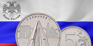 Россия - 5 рублей Мемориал воинской славы в городе Кишинев