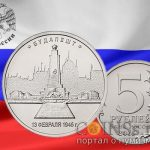 Россия - 5 рублей Монумент в память солдат-освободителей в городе Будапеште
