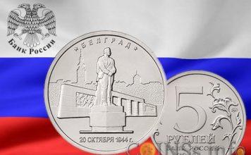 Россия - 5 рублей Монумент воинам-освободителям в городе Белграде