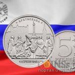 Россия - 5 рублей Памятник-мавзолей павшим воинам Советской Армии в городе Братиславе