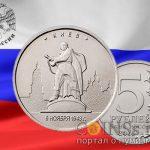 Россия - 5 рублей Памятник-музей освободителям Киева