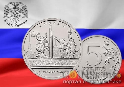 Россия - 5 рублей памятник освободителям Риги в городе Риге