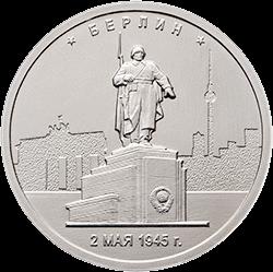 Россия - 5 рублей Памятник солдату-освободителю в городе Берлине реверс