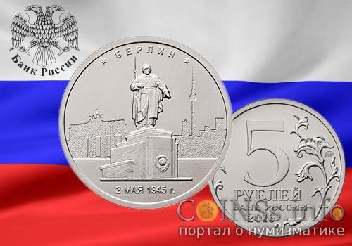 Россия - 5 рублей Памятник солдату-освободителю в городе Берлине