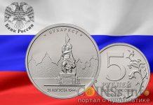 Россия - 5 рублей памятник солдату-освободителю в городе Бухарест