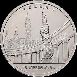 Россия - 5 рублей Памятник советским воинам в городе Вене реверс
