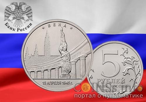 Россия - 5 рублей Памятник советским воинам в городе Вене