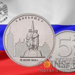 Россия - 5 рублей памятник Воинам-освободителям в Вильнюсе