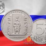 Россия - 5 рублей памятник воину-освободителю в городе Таллине