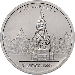 Россия - 5 рублей памятника солдату-освободителю в городе Бухарест