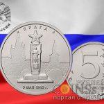 Россия - 5 рублей Скульптура мемориала советским воинам в городе Праге