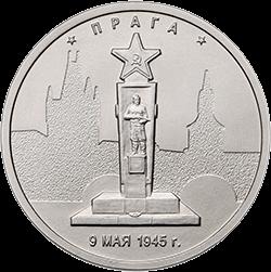 Россия - 5 рублей Скульптура мемориала советским воинам в городе Праге реверс