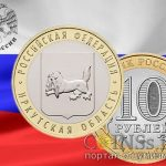 Россия – Памятная монета 10 рублей Иркутская область