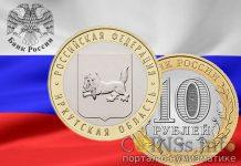 Россия - Памятная монета 10 рублей Иркутская область