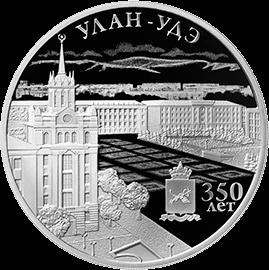 Россия - Памятная монета 3 рубля 350-летие основания г. Улан-Удэ