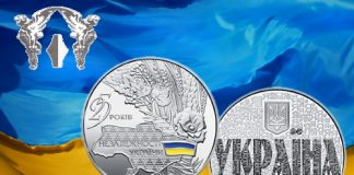 Украина монета 20 гривен 25 лет независимости
