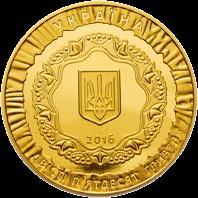 Украина монета 250 гривен 25 лет независимости аверс