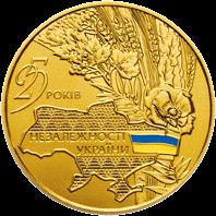 Украина монета 250 гривен 25 лет независимости реверс