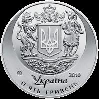 Украина монета 5 гривен 25 лет независимости аверс