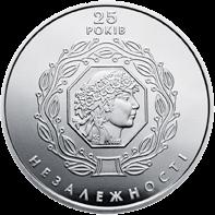 Украина монета 5 гривен 25 лет независимости реверс